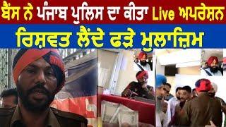 Bains ने Punjab Police का किया Live operation, रिश्वत लेते पकड़े मुलाज़िम
