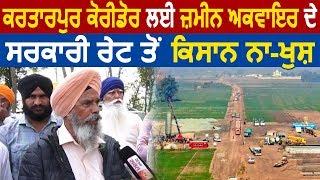 Kartarpur Corridor के लिए Land Acquire के सरकारी रेट से Farmer नाराज़