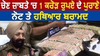 Punjab Police ने 1 crore की Old Currency और Weapons समेत 3 लोगों को किया काबू