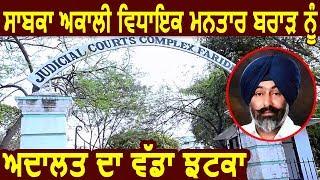 Behbal kalan Goli kand मामले में घिरे Ex. Akali MLA Mantar Brar को Court से बड़ा झटका