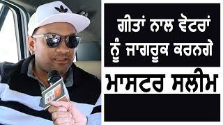 Exclusive Interview- master saleem बने jalandhar के brand ambassador