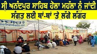 Sri Anandpur Sahib Hola Mohalla पर जाती हुई संगत के लिए लगे जगह-जगह पर लंगर