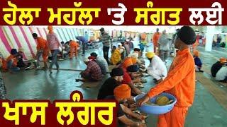 Hola Mohalla पर श्री Anandpur Sahib में लगा विशेष Langar