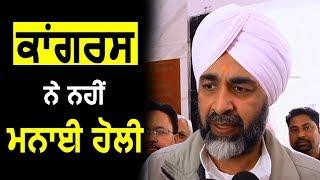 Punjab में Congress Party ने नहीं मनाया Holi का त्योहार