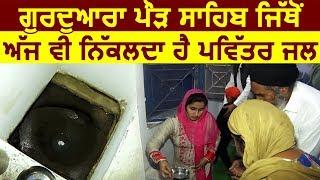 Exclusive - Gurudwara श्री Paur Sahib यहां आज भी निकलता है पवित्र जल