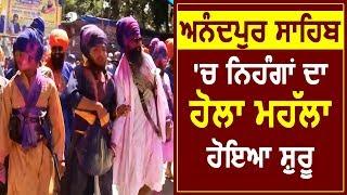 Exclusive- Anandpur Sahib में निहंगों का Mohalla हुआ शुरू