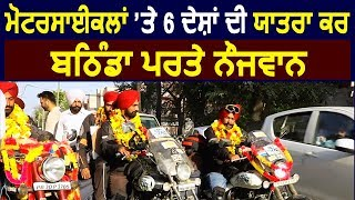 Exclusive Interview - Bikes पर 6 Countries की Yatra कर वापिस Bathinda पहुंचे नौजवान