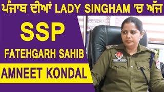Punjab Di Lady Singham- Amneet Kondal, SSP Fatehgarh Sahib, Ep- 07