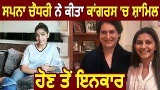 Dancer Sapna Chaudhary ने किया Congress Join करने से इनकार