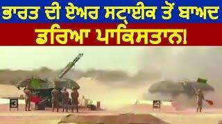 India की Air Strike के बाद डरा pakistan!