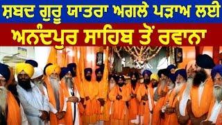 550th Gurpurb को समर्पित Shabad Guru Yatra Balachaur के लिए रवाना