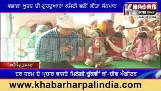 Team Khabar Har Pal India Hounor By Gurduara Kmeti Wadala Khurd-KHP India