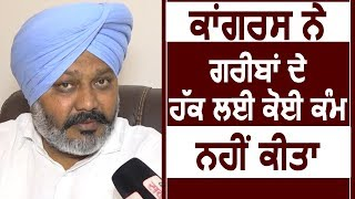 Exclusive Interview- Lok Sabha Election में लोग Congress को सिखाएंगे सबक- Harpal Cheema