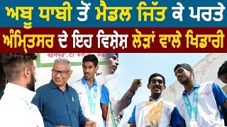 Abu Dhabi से Medals जीत कर लौटे Amritsar के Special Needs Players