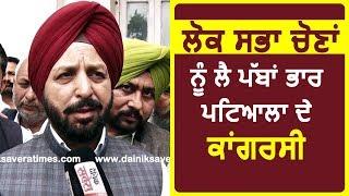 Exclusive - Lok Sabha Elections में Congress के आगे कोई Party नहीं टिकेगी - MLA Kaka Rajinder Singh
