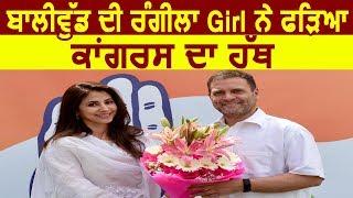 Bollywood की Rangeela Girl Urmila Matondkar Congress में हुई शामिल