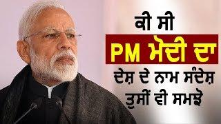 Detail में जानिए आज पुरे India से क्या कह गए PM Modi