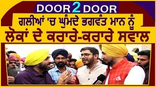 DOOR 2 DOOR - Special Show With MP Bhagwant Mann In Streets of Sangrur