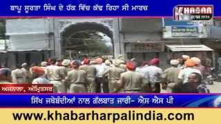 Clash between Sikh Group And Punjab Police At Ajnala Amritsar| Khabar Har Pal India