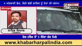 Gurdaspur: Terrorist attack in Dinanagar Gurdaspur  | Khabar Har Pal India