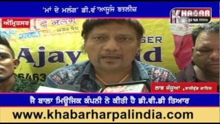 Maa De Malang  DVD Release by Bollywood Singer Labh Janjua | Khabar Har Pal India
