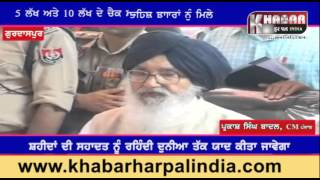 CM Parkash Singh Badal At Dinanagar Gurdaspur  ਸ਼ਹੀਦਾਂ ਦੇ ਪਰਿਵਾਰਾਂ ਨੂੰ ਮਿਲੇ ਮੁਖ ਮੰਤਰੀ ਪੰਜਾਬ