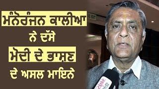 BJP Leader Manoranjan Kalia ने बताए PM Modi की Urgent Speech के असल मायने