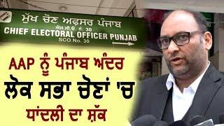 AAP को Punjab में Lok Sabha Elections के दौरान घपलेबाज़ी की शंका
