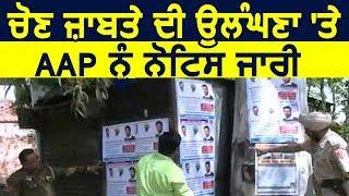 Hoshiarpur में Code of Conduct की उल्लंघना पर AAP को Notice जारी