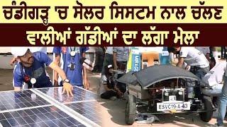 Chandigarh University में Solar System से चलने वाली गाड़ियों का करवाया गया Event