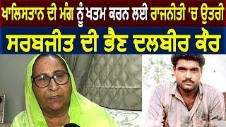 Exclusive Interview: Khalistan को ख़त्म करने के लिए Politics में आई Sarbjit की Sister Dalbir Kaur