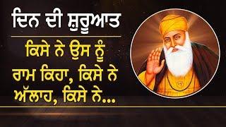Special: 550वें साल का हर दिन Guru Nanak Dev ji के साथ   EP: 42