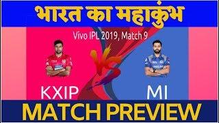 IPL2019 KXIPvsMI Preview- Mumbai Indians look to revel in Kings XI Punjab's court