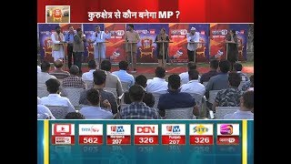 कौन बनेगा #MP? सांसद RAJKUMAR SAINI के काम से कितनी संतुष्ट है KURUKSHETRA की जनता || JANTA TV