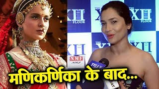 Ankita Lokhande On NEXT FILM After Manikarnika