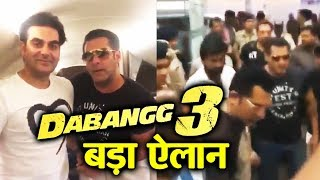 Salman Khans Dabangg 3 Official Announcement | Shooting Begins 1st April 2019 | Arbaaz Khan