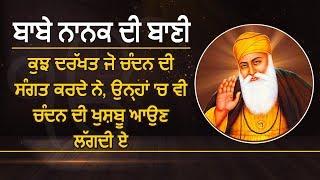 Special: 550वें साल का हर दिन Guru Nanak Dev ji के साथ | EP: 43