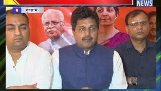 BJP के सोशल मीडिया वॉलेंटियर मीट का होगा आयोजन || ANV NEWS GURUGRAM - HARYANA