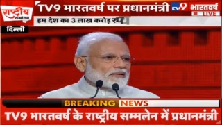 PM Shri Narendra Modi's address at TV9 Bharatvarsh Conclave