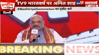BJP National President Shri Amit Shah at #TV9Bharatvarsh