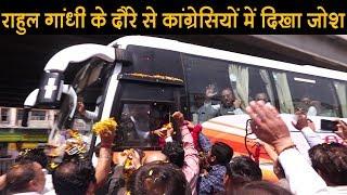 राहुल गांधी के दौरे से कांग्रेसियों में दिखा जोश