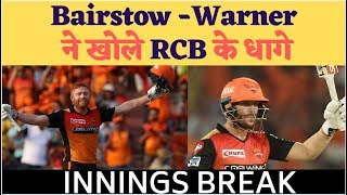 IPL 2019 SRH vs RCB- Bairstow, Warner Tons Take SRH to 231/2 | INDIAVOICE