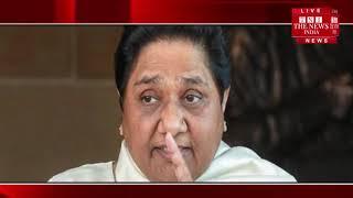 भीम आर्मी चीफ के वाराणसी से चुनाव लड़ने पर BSP सुप्रीम मायावती ने दिया बयान / THE NEWS INDIA