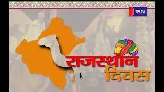 News on jantv | आज राजस्थान दिवस,प्रदेशभर में हो रहे हैं कई जगह रंगारंग कार्यक्रम