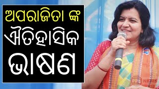 Smt. Aparajita Sarangi Historical Speech in Bhubaneswar - PPL News Odia