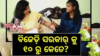 Smt. Aparajita Sarangi Exclusive Interview- PPL NEWS Odia-Bhubaneswar