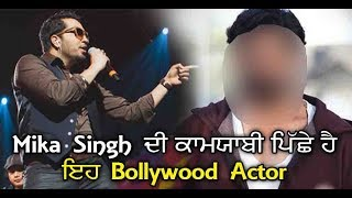 Mika Singh gives credit for his Success to this Bollywood Actor | Dainik Savera