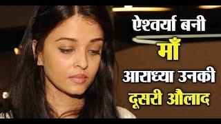 Sorry Aaradhya, this guy says that he's Aishwarya Rai Bachchan's first-born | Dainik Savera