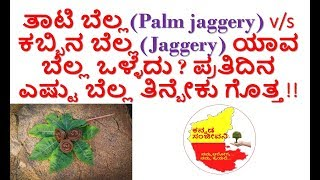 Health benefits of Palm jaggery in Kannada | Palm jaggery uses | Kannada Sanjeevani