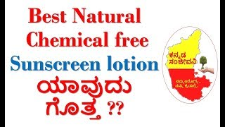 Best Natural SUNSCREEN LOTIONS in India | Kannada Sanjeevani